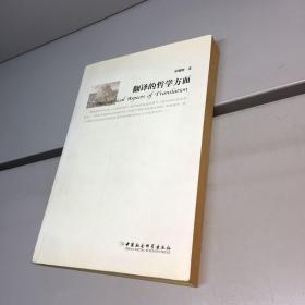 翻译的哲学方面【单继刚  作者亲笔签赠本,保真!】【一版一印 正版现货   多图拍摄 看图下单】