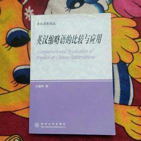 英汉缩略语的比较与应用(实物拍照