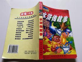 中小学生课外读物精选--水浒传故事【学生版】