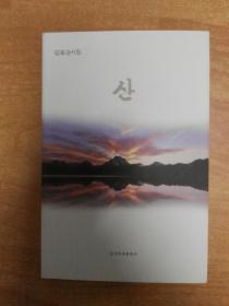 산 山(朝鲜文  诗歌集)