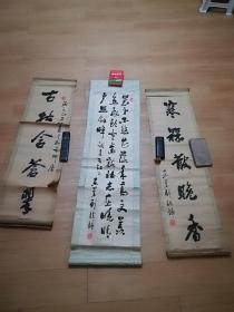 民国老对联  东美留学生  刘铁铮