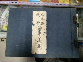 小四开大日本(大东亚战争海军美术)画册特大厚,品好完整