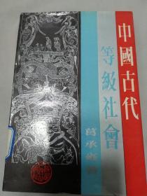 中国古代等级社会