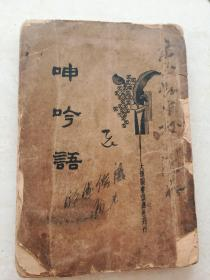完整,民国版,呻吟语四卷一套全,民国二十三年出版。
