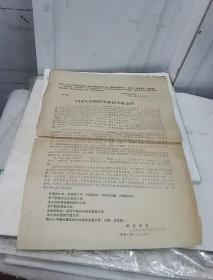 中国人民解放军武汉军区公告(1967年7月26日)
