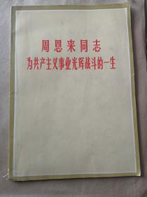 【周恩来同志为共产主义事业光辉战斗的一生】 全是周恩来一生的黑白照片。