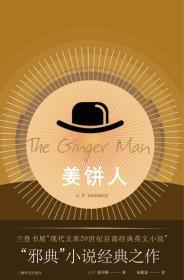 """姜饼人-""""邪典""""小说经典之作 全新正版书"""