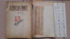 京门老人陈之昌手抄《篆字汇》一厚册(附手钤印270余方及数页手稿)