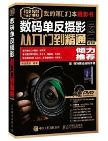 数码单反摄影从接入门到精通 第2版 第一卷 神龙摄影著