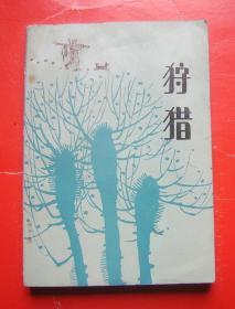 狩猎(86年江西科学技术出版社)