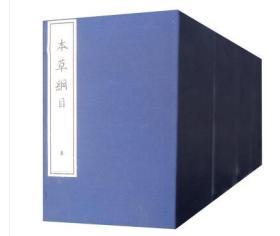 本草纲目 李时珍,李鸿涛 整理 9787530494042 北京科学技术出版社