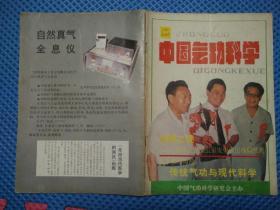 中国气功科学【1993年 试刊号】
