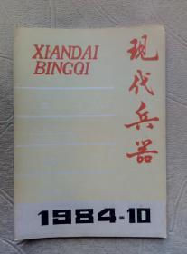 现代兵器1984年第10期(总第70期)