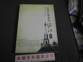 民国江苏省会镇江研究(签赠本)
