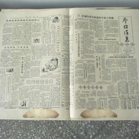 参考消息报1987.9.12