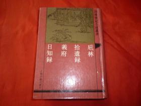 四库笔记小说丛书---卮林、拾遗录、义府、日知录【1000册】