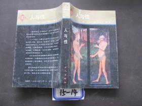 人与性 15-14(货号15-14)
