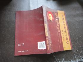 糖尿病医食验方:陈映山中医食疗验方/