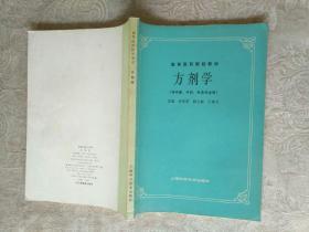 中医书籍《方剂学》作者、出版社、年代、品相、详情见图!铁橱北4--1