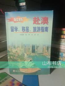 最新赴澳留学、移居、旅游指南【一版一印、仅6000册】