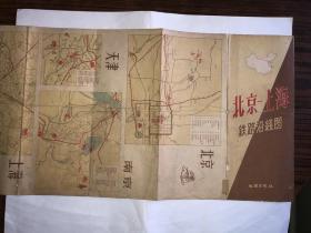 老地图  北京-上海铁路沿线图