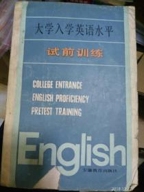 大学入学英语水平试前训练(封面缺角)