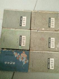 金陵春梦,一,二,三,四,五,七,6册合售,一九八一年一版一印。