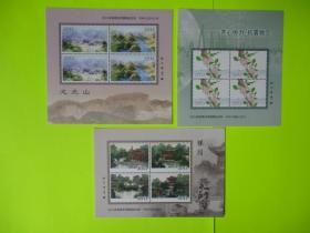 邮票样张:【齐心协力抗震救灾】【龙虎山】【豫园】【2013年邮票珍藏纪念张】3张合售