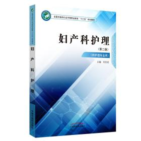 9787513249447-oj-妇产科护理 *二版  供护理专业用