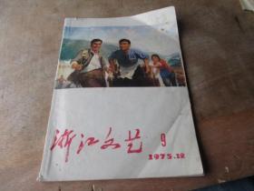 浙江文艺(总第九期)