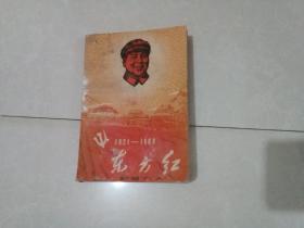 东方红1921-1969(内有多幅林题)