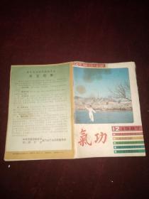 气功1987.12