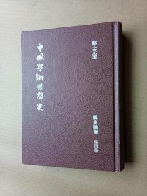 国史论衡第四册《中国学术思想史》(精装32开,外观磨损,书口有黄斑。)