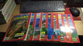 中国国家地理2006年(2.3.4.6.8.9.10.11.12)9册合售