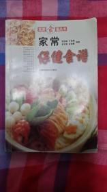 家常保健食谱——家庭食谱丛书