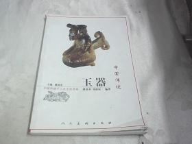 中国传统玉器