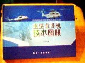 重型直升机技术图册[精装本]