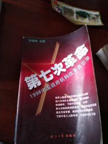 第七次革命:1998中国政府机构改革备忘录