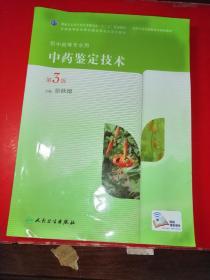 中药鉴定技术(第3版 高职中药)