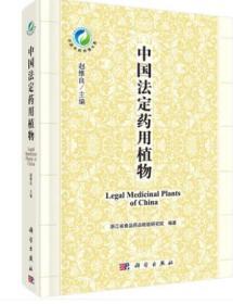 【正版】中国法定药用植物 赵维良 编 9787030529206 科学出版社 中国中药资源大典