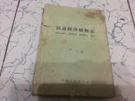 河南经济植物志