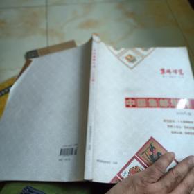 中国集邮年刊