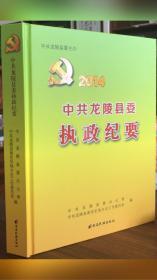 中共龙陵县委执政纪要.2014