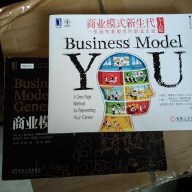 商业模式新生代:个人篇 + 商业篇 全 二 册   正版