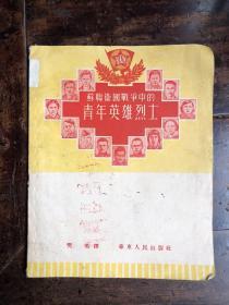 苏联卫国战争中的青年英雄烈士(据1948年版本印)