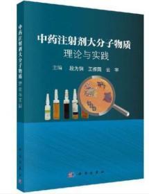 中药注射剂大分子物质:理论与实践 段为钢 王振国 云宇 编 9787030570000 科学出版社