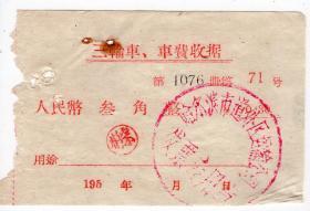 其它交通工具票-----1958年哈尔滨市道外区