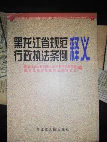 黑龙江省规范行政执法条例释义
