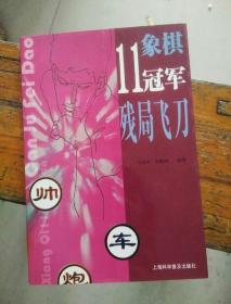 象棋11冠军残局飞刀