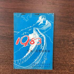 1983年画·风景画缩样